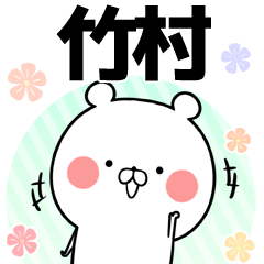 竹村の元気な敬語入り名前スタンプ(40個入)