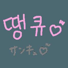ネイティブがよく使う日常韓国語!