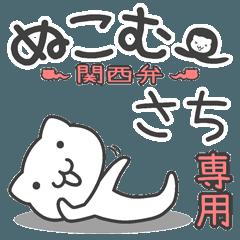 「さち」さん専用 ぬこむー関西弁スタンプ
