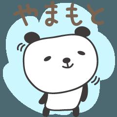 やまもとさんパンダ panda for Yamamoto