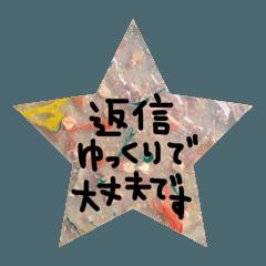 星型〜敬語〜
