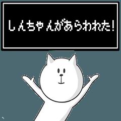 【しんちゃん】専用特別スタンプ