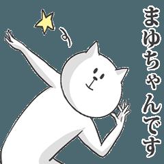 【まゆちゃん】専用特別スタンプ