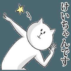 【けいちゃん】専用特別スタンプ