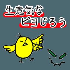 生意気なピヨじろう(じろうシリーズ第8弾)
