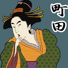 【町田】浮世絵すたんぷ