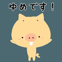 ゆめちゃん専用スタンプ(ぶたさん)