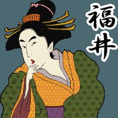 [LINEスタンプ] 【福井】浮世絵すたんぷ (1)