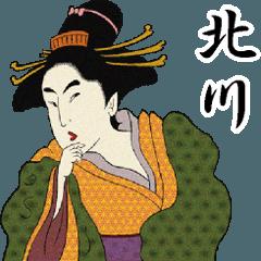 【北川】浮世絵すたんぷ