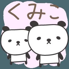 くみこさんパンダ panda for Kumiko