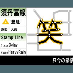 駅の遅延情報配信ディスプレイ風スタンプ