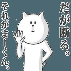 【まーくん】専用特別スタンプ