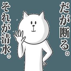 【清水】専用特別スタンプ