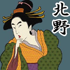 【北野】浮世絵すたんぷ