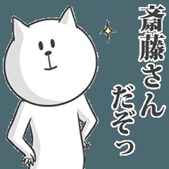 【斎藤】専用特別スタンプ