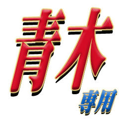 ★青木さん専用★シンプル文字大