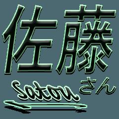 ★佐藤さん専用★シンプル文字大(サイン風)
