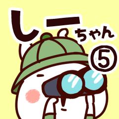 【しーちゃん】専用5