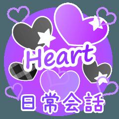 [LINEスタンプ] かわいい紫×黒のハート 日常会話スタンプ