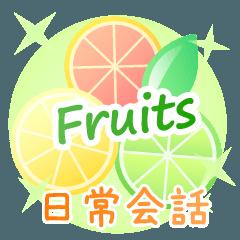[LINEスタンプ] かわいいフルーツ 日常会話