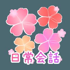 [LINEスタンプ] シンプルなお花3 日常会話スタンプ