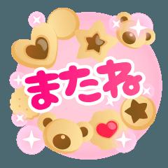 [LINEスタンプ] かわいいクッキー 日常会話2スタンプ