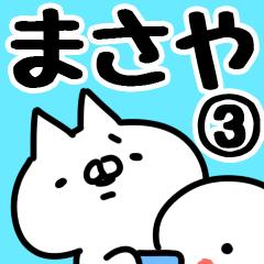 【まさや】専用3