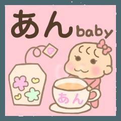 [LINEスタンプ] あんちゃん(赤ちゃん)専用のスタンプ