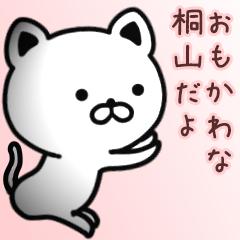 桐山さん専用面白可愛い名前スタンプ