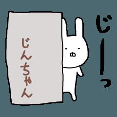 じんちゃん専用スタンプ(うさぎ)