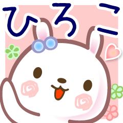 ひろこ●名前スタンプ■冬&年間イベント+