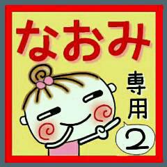[なおみ]の便利なスタンプ!2
