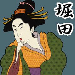 【堀田】浮世絵すたんぷ