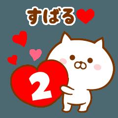 ♥愛しのすばる♥に送るスタンプ2