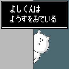 【よしくん】専用特別スタンプ