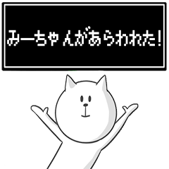 【みーちゃん】専用特別スタンプ