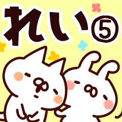 【れい】名前5
