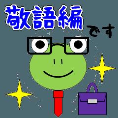 [LINEスタンプ] かえるさんの家族(敬語編)