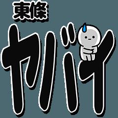 東條さんデカ文字シンプル