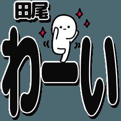 田尾さんデカ文字シンプル