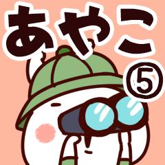 【あやこ】専用5
