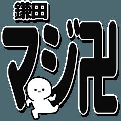鎌田さんデカ文字シンプル