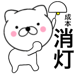 【成本】が使う主婦が作ったデカ文字ネコ
