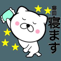 【藤田】が使う主婦が作ったデカ文字ネコ