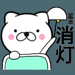 【星本】が使う主婦が作ったデカ文字ネコ