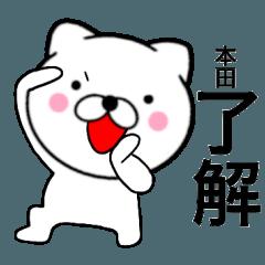 【本田】が使う主婦が作ったデカ文字ネコ2