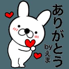 【えま】が使う主婦が作ったデカ文字兎