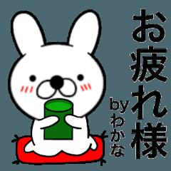 【わかな】が使う主婦が作ったデカ文字兎