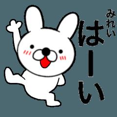 【みれい】が使う主婦が作ったデカ文字兎