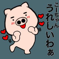 【こーちゃん】が使う関西弁のブタ